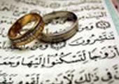 بانک آینده حامی سنت حسنه ازدواج