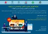 برگزاری دوره های آموزشی رایگان ترافیکی برای شهروندان شمال شرق تهران