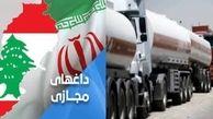 قدردانی لبنانی ها از کمک های ایران و سوریه