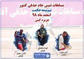 محمد نصرتی از گل ریحان اخراج شد