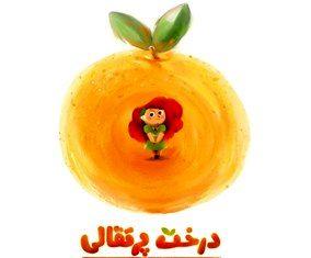«درخت پرتقالی» نامزد جایزه انیمیشن فیلم کودک تایوان شد