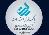 انتشار نسخه جدید همراه بانک مهرایران