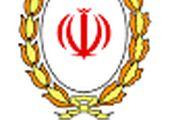تاکید بر جایگاه تطبیق در بانک ملی ایران