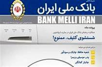انتشار تازه ترین شماره مجله بانک ملی