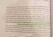 تصویب کلیات طرح اصلاح ماده ۱۰۰ قانون شهرداری ها در مجلس شورای اسلامی