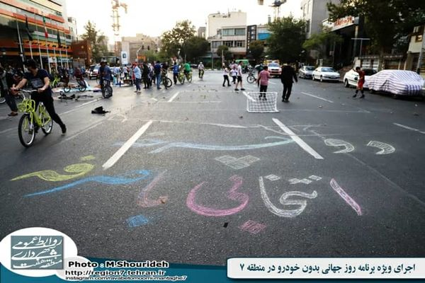 اجرای ویژه برنامه روز جهانی بدون خودرو در منطقه 7