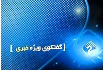 حضور عبدالملکی در گفتگوی ویژه خبری شبکه دو سیما