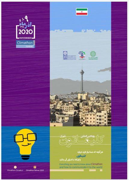 "تهران، میزبان رویداد بین المللى ""کلیماتون""٢٠٢٠"