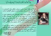 تشکیل قرارگاه فرهنگی شهید زین الدین در منطقه 3 تهران