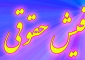 رسیدگی به وضعیت معیشت کارمندان دولت/فرهنگیان با حداقل حقوق دریافتی