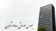 معامله بیش از 11459 میلیارد ریال اوراق بهادار در بورس تهران