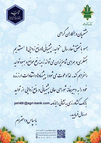 دعوت همگانی بانک کشاورزی برای همفکری