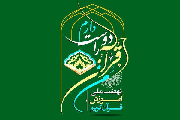 طرح «من قرآن را دوست دارم»، نهضتی فراگیر برای ایجاد انس با قرآن در عموم مردم