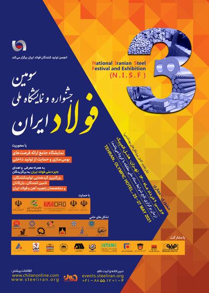 سومین جشنواره و نمایشگاه ملی فولاد ایران» به صورت حضوری-مجازی برگزار می شود