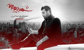 آلبوم جدید احسان خواجه امیری منتشر شد