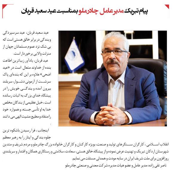 پیام تبریک مدیرعامل چادرملو به مناسبت عید سعید قربان