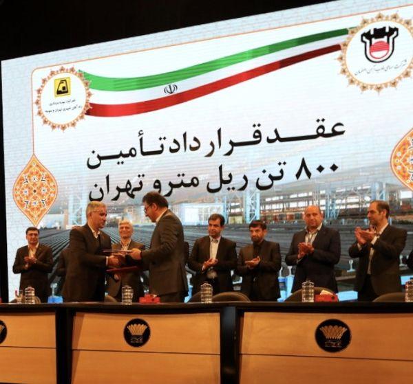 انعقاد قرارداد تولید ریل مترو مابین شرکت بهره بردار متروی تهران و شرکت ذوب آهن اصفهان