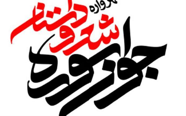 شانزدهمین جشنواره شعر و داستان جوان سوره فراخوان داد