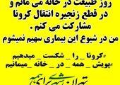 """ضدعفونی و گندزدایی معابر شهری منطقه سه با دستگاه طراحی شده """"مه پاش"""""""