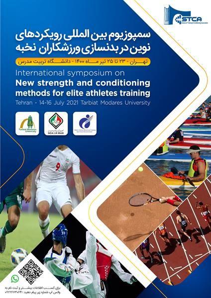 برگزاری سمپوزیوم بین المللی رویکردهای نوین در بدنسازی ورزشکاران نخبه
