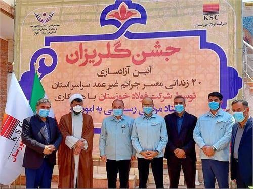 آیین آزادسازی ۴۰ زندانی معسر جرائم غیرعمدبا همت شرکت فولاد خوزستان