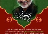 بیانیه شهرداران کلانشهرهای ایران