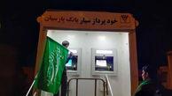 بانک پارسیان تمهیدات ویژه ای برای زائران اربعین فراهم کرده است