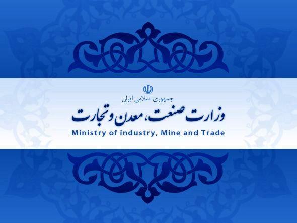 برنامههای 6 گانه وزارت صمت برای بهبود فضای کسب و کار