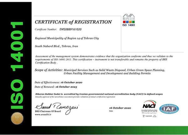 دریافت گواهینامهISO 14001 با ویرایش 2015 توسط منطقه ۱۴