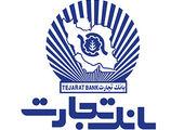 تکمیل پروژه بانکداری شرکتی بانک تجارت