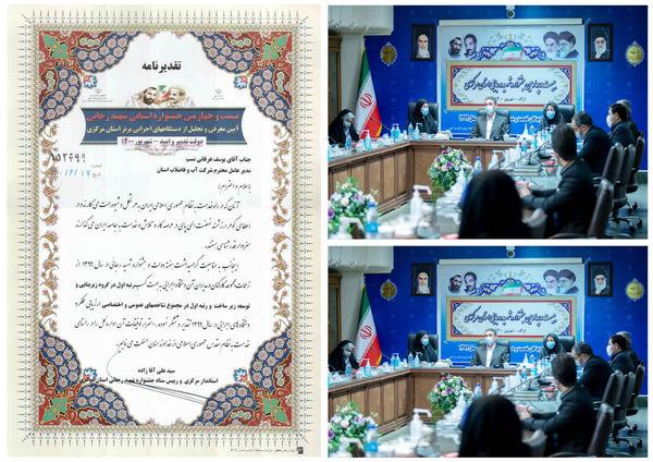 کسب رتبه برترشرکت آب و فاضلاب استان مرکزی در جشنواره شهید رجایی