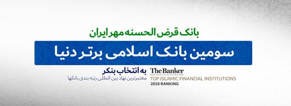 بانک قرض الحسنه اسلامی مهر ایران؛سومین بانک اسلامی برتر جهان