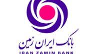 تغییر ساعت کار شعب و ستاد بانک ایران زمین، در سراسر کشور