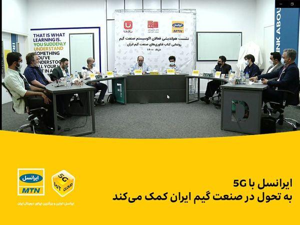 ایرانسل با 5G به تحول در صنعت گیم ایران کمک میکند
