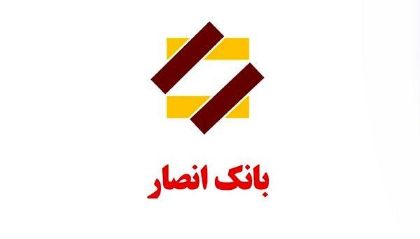 مقام نخست بانک انصار در بهره وری کل عوامل در بانک های کشور