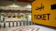 اعمال تغییر قیمت بلیت متروی تهران و حومه از ابتدای اردیبهشتماه ۱۴۰۰