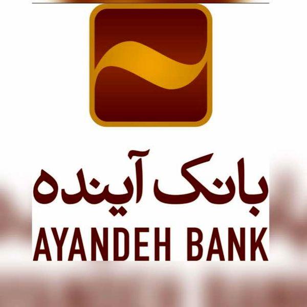 آغاز همکاری صاایران و بانک آینده در راستای حمایت از تولید ملی