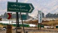 اهدای تجهیزات بیمارستانی توسط بانک ایران زمین به زلزلهزدگان کرمانشاه
