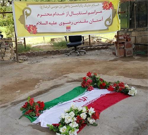 شرکت فولاد خوزستان به قدوم خدام الرضا (ع) متبرک شد