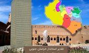 تقدیر استاندار خراسان جنوبی از بانک صادرات ایران