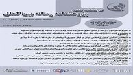 دوفصلنامه «پژوهشنامه رسانه بینالملل» در مرحله رتبهبندی نشریات علمی در وزارت علوم