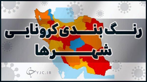 اعلام جدیدترین رنگبندی شهرها/ تهران قرمز شد