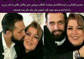 محسن افشانی و همسرش در شیراز +عکس