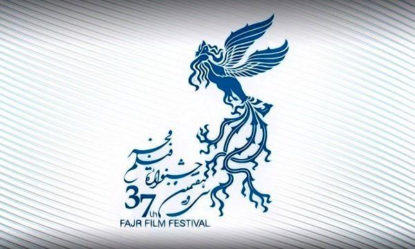 آغاز ثبت نام فیلمهای متقاضی جشنواره فجر از فردا