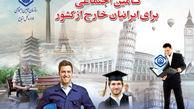 اتباع ایرانی مقیم خارج بیمه تامین اجتماعی می شوند