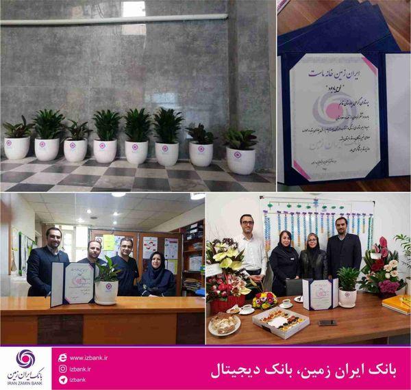 تقدیر بانک ایران زمین از پرستاران استان البرز