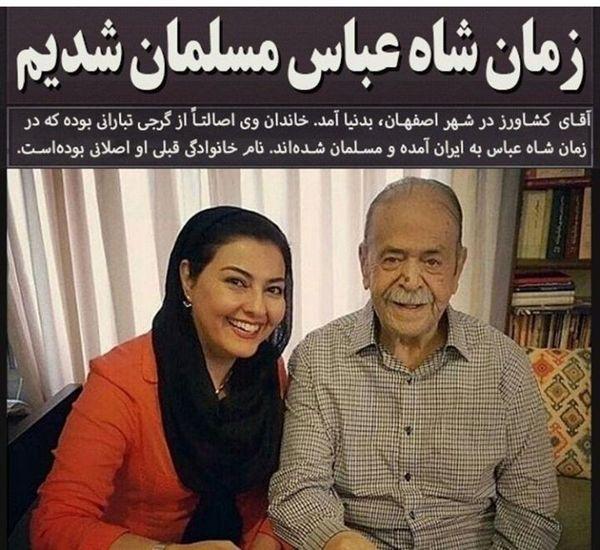 محمدعلی کشاورز: زمان شاه عباس مسلمان شدیم + عکس