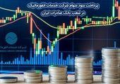پرداخت سود سهام شرکت «صنایع تجهیزات نفت»