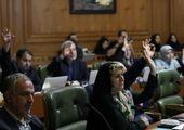 تصویب یک فوریت اصلاحیه بودجه ۱۳۹۹ شهرداری تهران