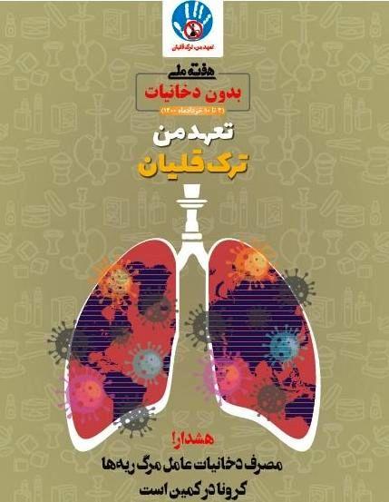 برگزاری جشنواره های مجازی هفته ملی بدون دخانیات در محله های منطقه 4